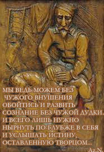 ОТ-ТВОРЦА